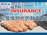 中国保险和澳洲保险,我们讲的是同一件事情吗?   后疫情时代的财富管理系列(1)